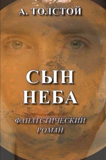 Альта Спера. Сын Неба