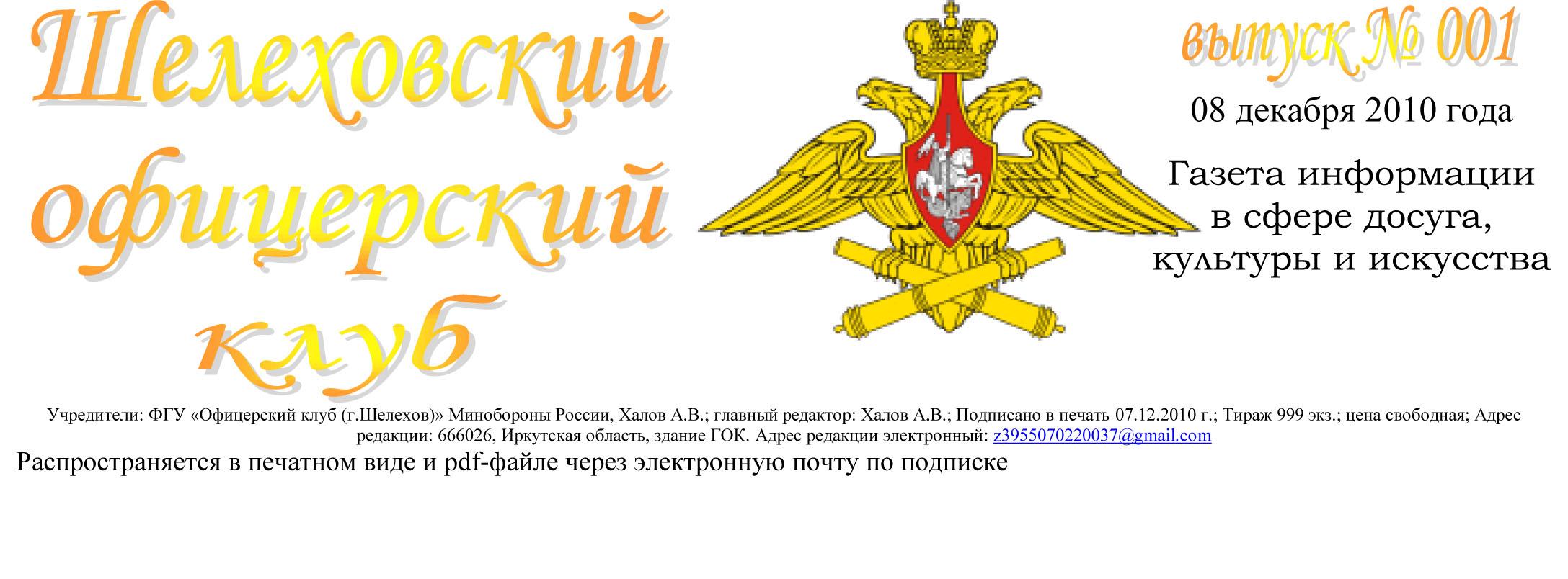 ШОК - газета-артиллерия-заголовок газеты