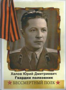 Халов Юрий Дмитриевич